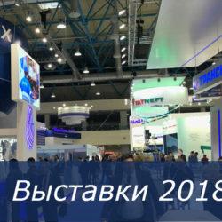 Нефтегазовые выставки и конференции 2018