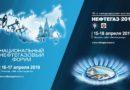 Сбербанк выступит партнером Национального нефтегазового форума