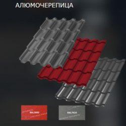 Преимущества металлочерепицы ООО «Компания Металл Профиль»