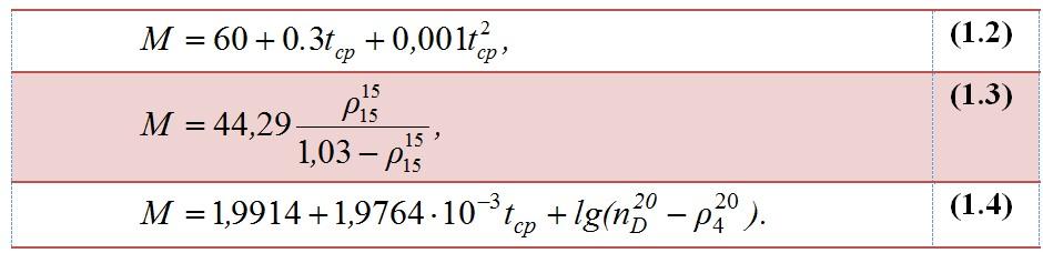 Формулы для расчета молекулярной массы углеводородов