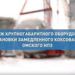 На ОНПЗ «Газпром нефти» смонтировано оборудование новой установки замедленного коксования