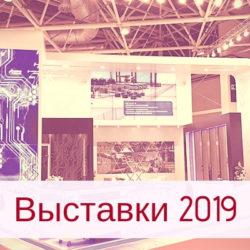 Нефтегазовые выставки и конференции 2019