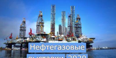 Нефтегазовые выставки и конференции 2020