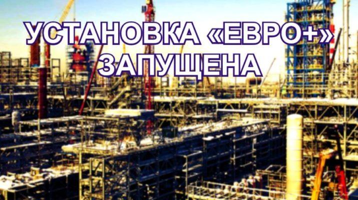 Комбинированная установка переработки нефти ЕВРО+ запущена на МНПЗ