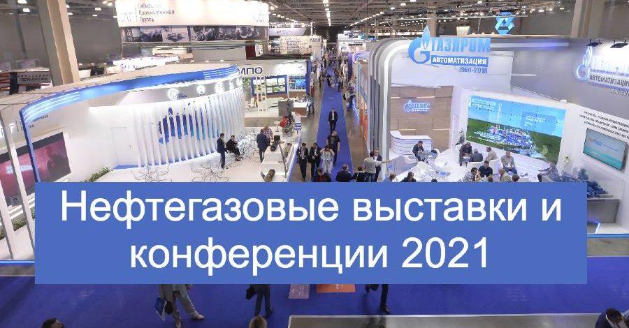 Нефтегазовые выставки и конференции 2021