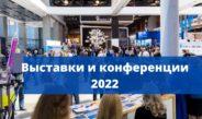 Нефтегазовые выставки и конференции 2022